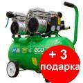 Компрессор ECO AE-50-OF1 с ПОДАРКАМИ !!!