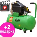 Компрессор ECO AE 501-4 с ПОДАРКАМИ !!!