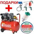Компрессор BRADO N50XL+Подарок!