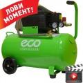 Компрессор ECO AE 501-1+подарок!