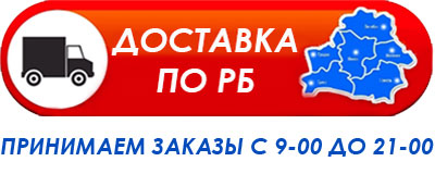 Доставка по Беларуси